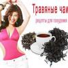 Рецепты лечебных травяных чаев для похудения
