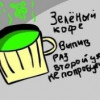 Новый способ похудеть — зеленый кофе