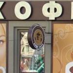 Сеть «Кофе Хауз» проиграла в суде ФАС