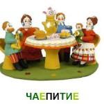 История зарождения чаепития
