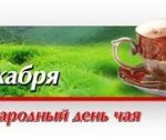 Красноярцы отметят Всемирный день чая 15 декабря