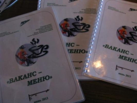 """""""Job-кафе"""" в Тобольске"""