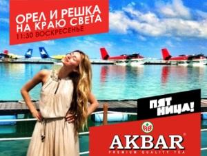 Премьера нового тревел-шоу «Орел и решка. На краю света» при участии AKBAR