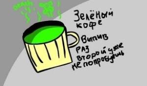 Новый способ похудеть - зеленый кофе