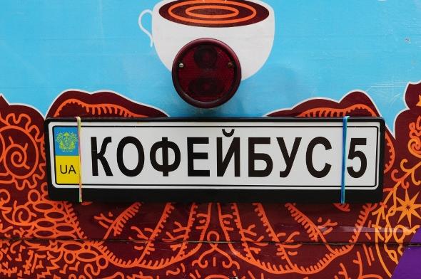 Ретро-автобусы ЛАЗ и ПАЗ стали кофейнями