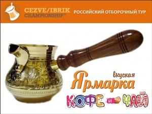 Чемпионат по приготовлению кофе в турке (джезве/ибрику) в России