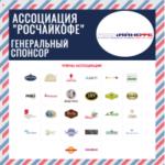 Coffee&Tea Russian Expo пройдет при поддержке Ассоциации «Росчайкофе»